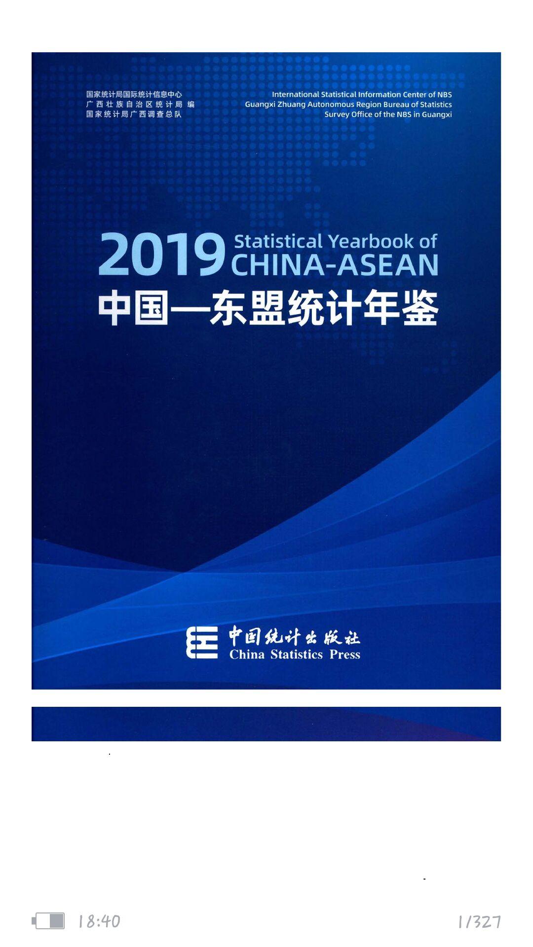 东盟2019年经济总量_东盟十国经济高清地图