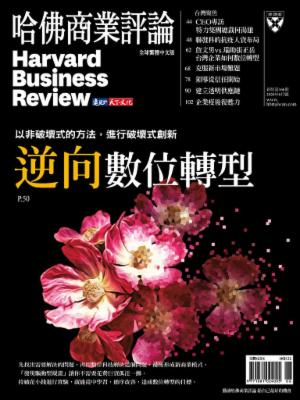 Harvard_Business_Review_Complex_Chinese_Edition - Jun.2020.jpg